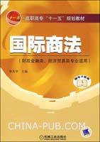 国际商法(财政金融类、经济贸易类专业适用)