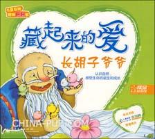 藏起来的爱(1)长胡子爷爷(全彩)