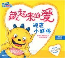 藏起来的爱(2)顽皮小妖怪(全彩)
