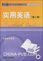 实用英语第二册