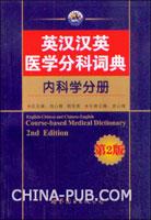 英汉汉英医学分科词典.内科学分册(第2版)