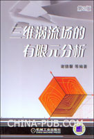 三维涡流场的有限元分析(第2版)