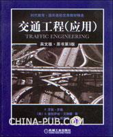 交通工程(应用)英文版.原书第3版