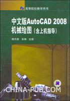 中文版AutoCAD 2008机械绘图(含上机指导)
