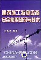 建筑施工特种设备安全使用知识与技术