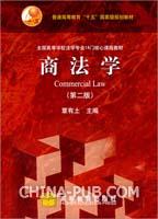 商法学(第二版)