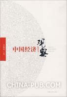 中国经济观察(精华本)
