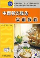 中西餐饮服务实训教程