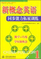 新概念英语 1 同步能力拓展训练 (含MP3光盘)(新概念英语(新版)辅导丛书)