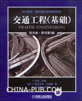 交通工程基础:英文影印版.原书第3版