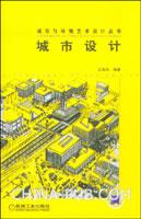 (特价书)城市设计