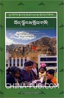 [特价书]西藏教育(藏文版)