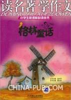 读名著学作文.格林童话