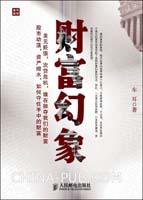 财富幻象(揭秘货币战争,透析资本战争,探源美元贬值,厉以宁作序)