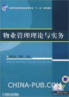 物业管理理论与实务