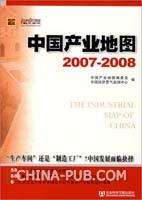 中国产业地图20072008