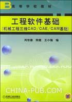 工程软件基础:机械工程三维CAD/CAE/CAM基础