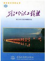 [特价书]荆江分洪工程志