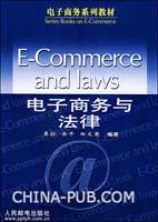 电子商务与法律