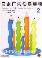 日本广告作品集锦.2