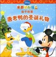 米奇妙妙屋--唐老鸭的圣诞礼物