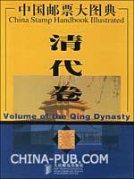 中国邮票大图典清代卷