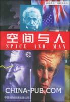 空间与人:美国之音慢速英语目:英汉对照