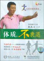 之心老师健身课堂;体质,不衰退(2VCD)