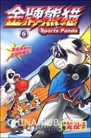 金牌熊猫6