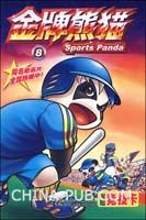 金牌熊猫8