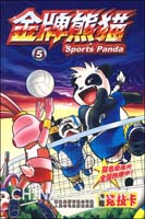 金牌熊猫5