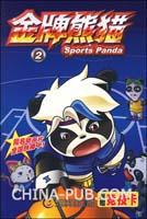 金牌熊猫2