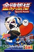 金牌熊猫3