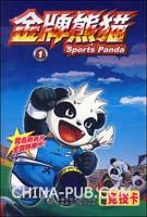 金牌熊猫1