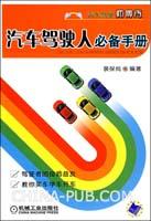 汽车驾驶人必备手册