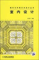 室内设计――城市与环境艺术设计丛书