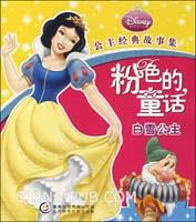 迪士尼经典公主故事集――粉色的童话白雪公主