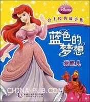 迪士尼经典公主故事集――蓝色的梦想爱丽儿