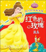 迪士尼经典公主故事集:红色的玫瑰贝儿