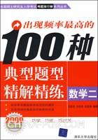出现频率最高的100种典型题型精解精练――数学二