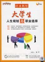 大学生人生规划与职业选择3碟