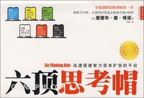 (特价书)六顶思考帽(新版)(全球创新思维训练第一书)