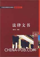 法律文书(21世纪法律教育互动教材・继续教育系列)
