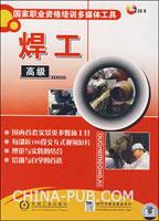焊工.高级(2CD)