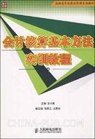 会计核算基本方法实训教程(高职高专)