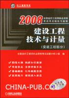 2008建设工程技术与计量(安装工程部分)