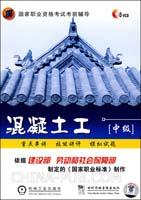 混凝土工(中级)(3VCD)
