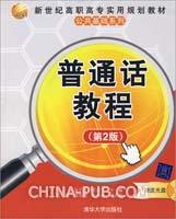 普通话教程(第2版)(配光盘)
