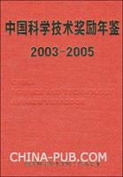 中国科学技术奖励年鉴(2003-2005)(内附光盘一张)
