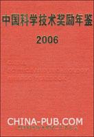 中国科学技术奖励年鉴(2006)